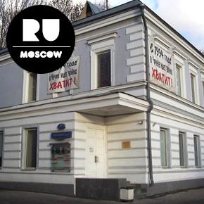 Andrei Sakharov Museum