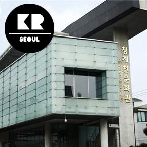Cheonggyechoen Museum