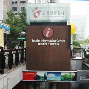 Tourist Information Center (TIC) | Free International Phone Call