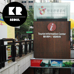 Tourist Information Center Phone