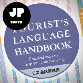 Tourist's Language Handbook